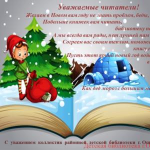 С Новым годом Читатель!
