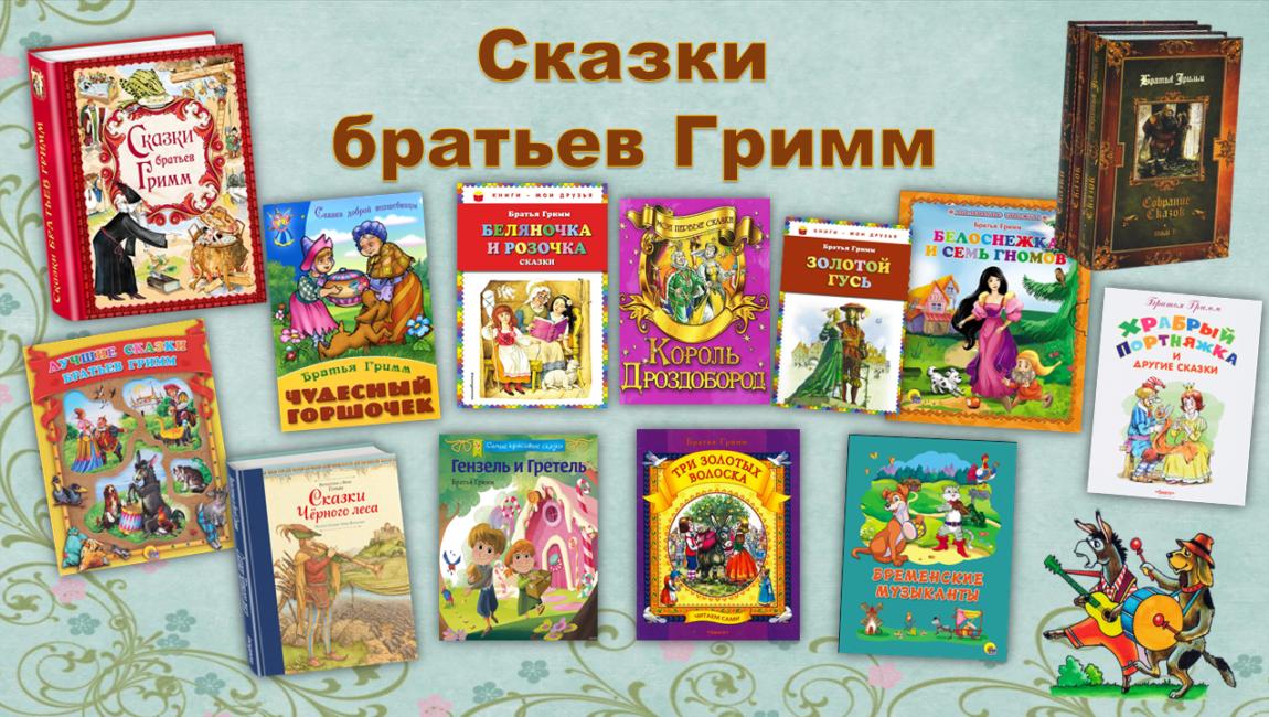 книги братьев гримм