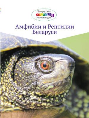 обложка рептилии